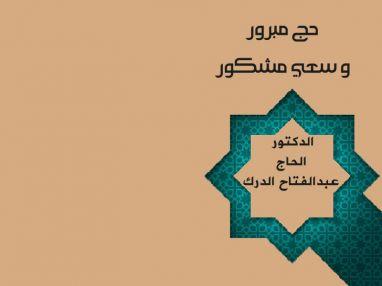 غالب عوض أبو تمام وأولاده يهنئون الأخ والصديق الدكتور الحاج عبدالفتاح الدرك بمناسبة عودته بعد أداء فريضة الحج