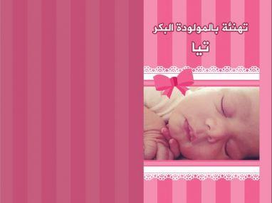 تهنئة بالمولودة البكر تيا