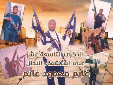 كلمة رثاء في الذكرى التاسعة عشر لرحيل الشهيد البطل غانم محمود غانم