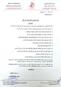 بلدية طولكرم : اعلان تعيين مراقبي أبنية عدد 2