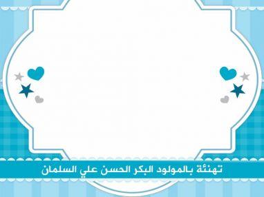 تهنئة بالمولود البكر الحسن علي حسين السلمان