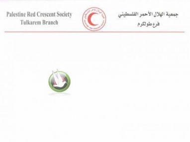 تعلن إدارة جمعية الهلال الأحمر الفلسطيني /طولكرم عن حاجتها إلى مربية عدد (1)