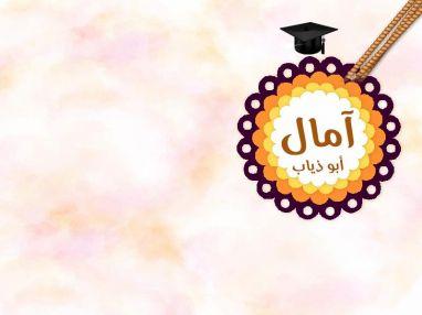 تهنئة بالتخرج للمهندسة الزراعية آمال حسين أبو ذياب