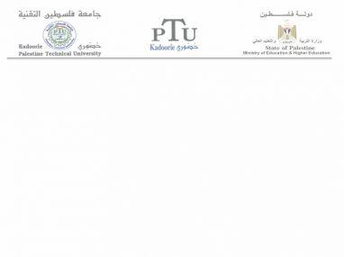 تعلن جامعة فلسطين التقنية خضوري عن إعادة الاعلان عن شاغر بستنجي ( موظف حدائق )