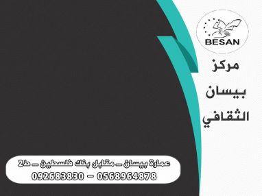 اعلان صادر عن مركز بيسان الثقافي - مجمع بيسان ـ الطابق الثاني مقابل بنك فلسطين