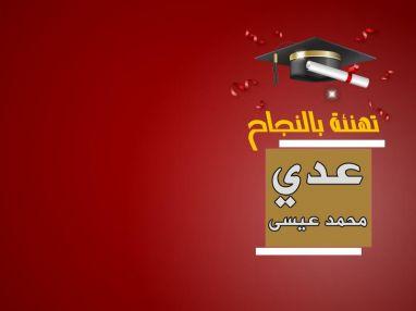 تهنئة بالنجاح والتفوق للغالي عدي محمد عيسى الاشقر