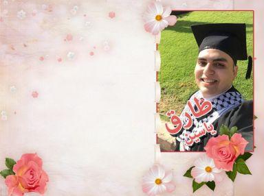 تهنئة بالتخرج للغالي الدكتور طارق سامي ياسين
