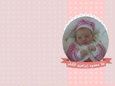 تهنئة بالمولودة البكر عُلا محمود إبراهيم الأشقر