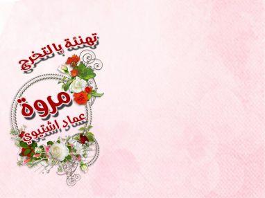 تهنئة بالتخرج للغالية مروة عماد اشتيوي