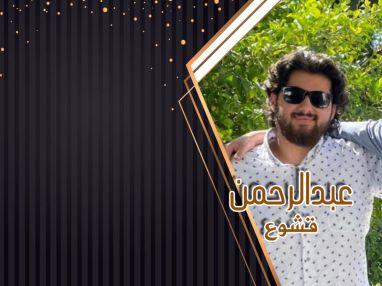 تهنئة بالنجاح والتفوق للابن الغالي عبد الرحمن قشوع
