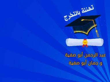 تهنئة بالتخرج واستقبال مهنئات للغاليين عبدالرحمن محمد أبو صفية و جمان محمد أبو صفية