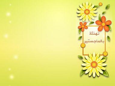 تهنئة بالماجستير للدكتور محمد غازي الحاج قاسم ( أبو يوسف )
