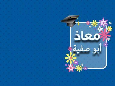 تهنئة بالتخرج للصديق الغالي معاذ جلال أبو صفية
