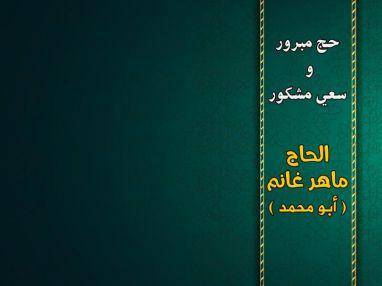 تهنئة بالحج و استقبال مهنئين للحاج ماهر غانم ( أبو محمد )