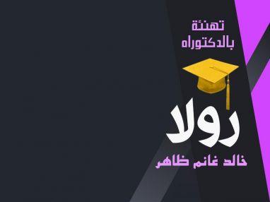 تهنئة بالحصول على درجة الدكتوراة للغالية رولا خالد غانم ظاهر