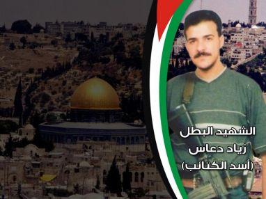 الذكرى السنوية السابعة عشر على استشهاد البطل زياد دعاس