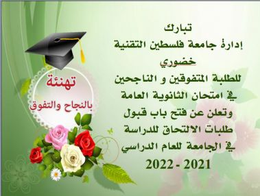 تبارك إدارة جامعة فلسطين التقنية خضوري للطلبة المتفوقين و الناجحين في امتحان الثانوية العامة
