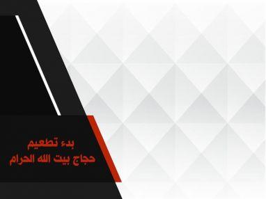 اعلان عن البدء بحملة تطعيم لجميع حجاج بيت الله الحرام في طولكرم