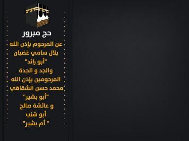 """تهنئة بالحج عن المرحوم بإذن الله بلال سامي غضبان """"أبو رائد"""" والجد و الجدة المرحومين بإذن الله محمد حسن الشقاقي """"أبو بشير"""" و عائشة صالح أبو شنب """" أم بشير"""""""