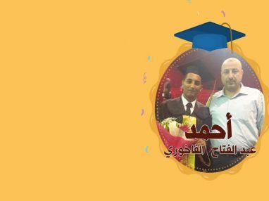 تهنئة بالنجاح للغالي أحمد عبد الفتاح الفاخوري