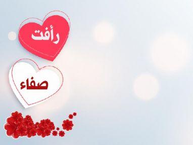 تهنئة بالزفاف واستقبال مهنئات للعروسين رأفت عماد الصافي و صفاء عوض