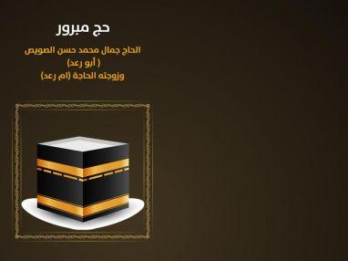 عاد بيمن الله ورعايته من الديار الحجازية المقدسة الحاج جمال محمد حسن الصويص ( أبو رعد ) وزوجته الحاجة (إم رعد)
