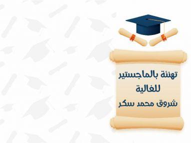 تهنئة بالماجستير للغالية شروق محمد سكر ( ام نشأت )