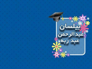 تهنئة بالنجاح للغالية الكاتبة الروائية بيلسان عبدالرحمن عبد ربه