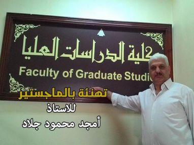 تهنئة بالماجستير مقدمة من شركة حازم الجلاد للاستاذ أمجد محمود جلاد