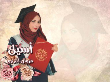 تهنئة بالتخرج للغالية أسيل مروان الددو