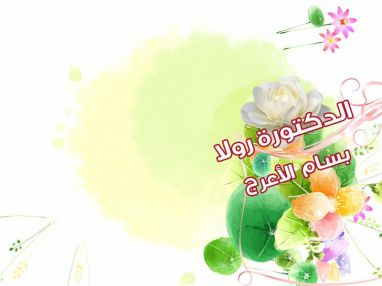 تهنئة بالتخرج مقدمة من الحاج حسن القيسي بتخرج ابنة الاخ الغالي بسام الاعرج