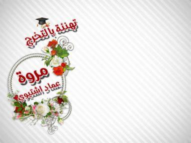 تهنئة بالتخرج للخطيبة الغالية مروة عماد اشتيوي