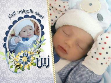 تهنئة بالمولود البكر زين من أشرف الحنبلي وسليم الحنبلي