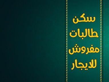 سكن طالبات مفروش للإيجار