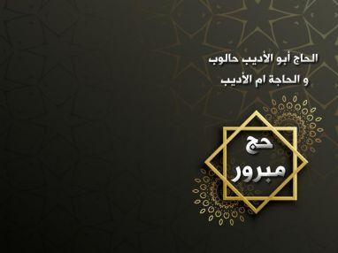 تهنئة بالحج و استقبال مهنئين للحاج علاء حالوب (أبو الأديب) وزوجته الحاجة ( ام الأديب حالوب )