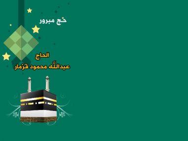 تهنئة بالحج للحاج عبدالله محمود قزمار