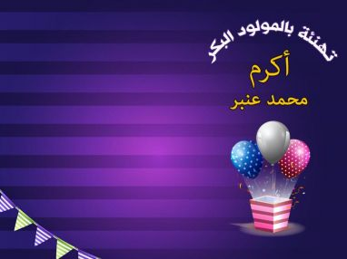 تهنئة بالمولود البكر أكرم محمد عنبر