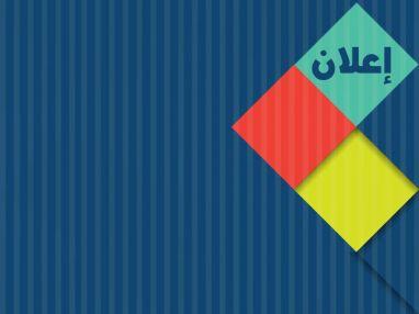 اعلان تضمين المنفعة من البيع في مقصف مدرسة بنات زهير محسن الأساسية