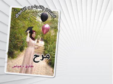 تهنئة بالنجاح والتفوق للغاليه مرح طارق دعباس