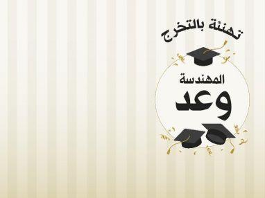 تهنئة بالتخرج للغالية المهندسة وعد عبدالناصر صويص