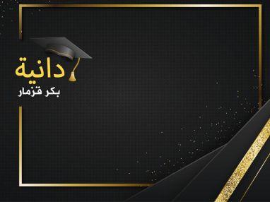 تهنئة بالتخرج للغالية دانية بكر محمد قزمار