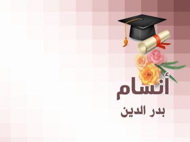 تهنئة بالنجاح واستقبال مهنئات للغالية أنسام بدر بدران بدير