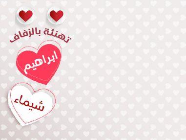 تهنئة بالزفاف ابراهيم طارق أبو شريفة و شيماء عماد سرحان