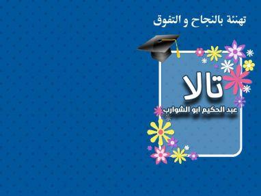 تهنئة بالنجاح والتفوق للغاليه تالا عبد الحكيم ابو الشوارب