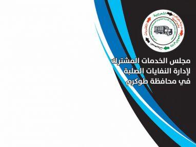 يعلن مجلس الخدمات المشترك لإدارة النفايات في محافظة طولكرم عن حاجته لسائق باجر عجل