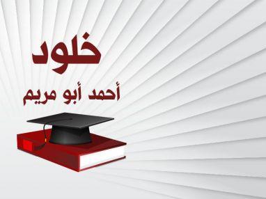 تهنئة بالنجاح للغالية خلود أحمد أبو مريم