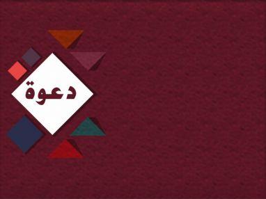 دعوة عامة : هيئة المتقاعدين الفلسطينيين فرع طولكرم