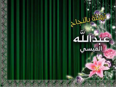 تهنئة بالنجاح للغالي عبدالله القيسي