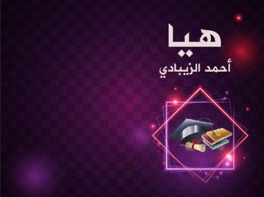 تهنئة بالنجاح للغالية هيا أحمد الزيبادي