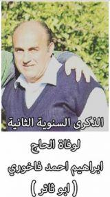 الذكرى السنوية الثانية لوفاة الحاج ابراهيم أحمد فاخوري ( أبو ثائر )